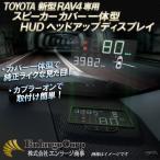 TOYOTA RAV4専用 HUDヘッドアップディスプレイ スピーカーカバー一体型 タイヤ空気圧監視システム付属 ハイブリット対応