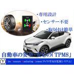 トヨタ C-HR ZYX10 NGX50 専用OBD TPMS タイヤ空気圧監視警報システム