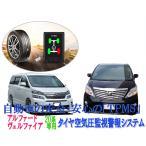 ヴェルファイア20系 アルファード 20系 専用 タイヤ空気圧監視警報システム(TPMS)