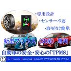 トヨタ新型 プリウス 50系(50 51 52 55)PHV専用 TPMS タイヤ空気圧監視警報システム