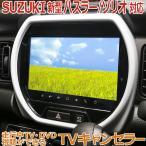 スズキ 新型ハスラー 走行中TV視聴可能 TVキャンセラー 令和2年 MR52S/MR92S 9インチHDディスプレイナビ専用 カプラーオン[N]