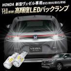 ホンダ HONDA 新型  ヴェゼル T15/T16 Led バックランプ2個 高輝度CSPチップ19連 3000ルーメン 無極性[N]