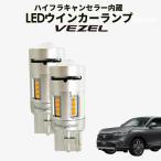 ホンダ 新型 ヴェゼル新型 ヴェゼル ハイフラキャンセラー内蔵 LEDウインカーランプ 車検対応[N]