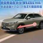 HONDA 新型 ヴェゼル 車速連動オートドアロック&ドアロック連動オートパワーウインドウ&ハザードシステム 6大機能付き