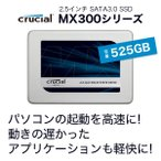 "【送料無料】CT525MX300SSD1 525GB Crucial MX300 SATA 2.5"" 7mm SSD(TLC) 正規代理店保証付"