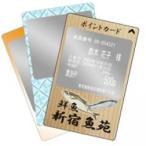 PCPOS SHOPのネットエーで買える「白濁式 リライトカード」の画像です。価格は1円になります。