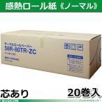 東芝テック製 感熱レジロールペーパー芯あり 20巻 58R-80TR-ZC-20