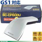 【ウルトラセール】BUSICOM CCDバーコードリーダ エコノミーモデル GS1対応 BC-CP600U(USB)1年保証