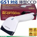 BUSICOM GS1対応薄型CCDバーコードリーダー BC-CP700VU(USB・ホワイト) バイブレーション機能搭載・1年保証
