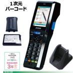 ハンディターミナルBHT-1306B+USB通信ユニットCU-1321+ACアダプタAD2+標準バッテリBT-130L-C デンソーウェーブ