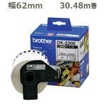 ブラザーDK-2205 QLシリーズ用DKテープ 長尺紙テープ大(感熱白テープ/黒字) 幅62mm 30.48m巻き