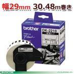 ブラザーDK-2210 QLシリーズ用DKテープ 長尺紙テープ(感熱白テープ/黒字) 幅29mm 30.48m巻