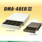 EPSON/エプソン モジュラーキャッシュドロア[中型]4B/8C DMA-48ED3 白・黒