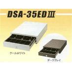 EPSON モジュラーキャッシュドロア[小型 3B/5C]DSA-35ED3(色選択)
