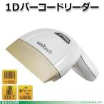 ユニテック CCDバーコードスキャナー MS250 (USB・ストレートケーブル・ベージュ)