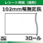 brother / ブラザー RJ-4040 / RJ-4030用レシート用紙感熱 102mm幅 29.3m巻×3巻 RD-M01J5