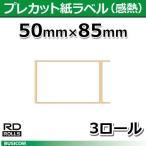 ブラザーRD-M11J1 プレカット紙ラベル感熱 50mm×85mm 123枚×3巻 RJ-4040/4030/TD-4000/4100N用