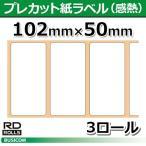ブラザーRD-S03J1 TD-4100N / 4000用プレカット紙ラベル感熱 102mm×50mm 829枚×3巻