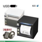 SII/セイコーインスツル RP-E11(前面排紙モデル)サーマルレシートプリンター《USB接続》電源付セット  レビューを投稿する