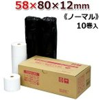 58×80×12 ノーマル 10巻 58mm幅サーマルロール紙(感熱レジロール) 1巻110円(税抜) 三菱製紙・日本製 ST588012-10K