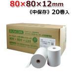 中保存80×80×12 20巻 80mm幅サーマルロール紙(感熱レジロール)王子製紙・日本製 1巻/149円(税抜) ST808012-20N ビジコム
