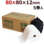 ノーマル80×80×12 5巻 80mm幅サーマルロール紙(汎用感熱レジロール)三菱製紙・日本製  1巻/160円(税抜) ST808012-5K ビジコム