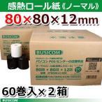 ノーマル80×80×12 60巻×2箱セット 80mm幅サーマルロール(感熱レジロール)三菱製紙 1巻/129円(税抜) ST808012-60K-2 ビジコム