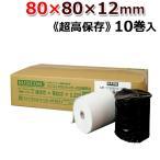 超高保存/PD160R 80×80×12 10巻 80mm幅サーマルロール(感熱レジロール)王子製紙・日本製 1巻/300円税抜 ST808012EX-10N ビジコム