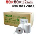 超高保存/PD160R 80×80×12 20巻 80mm幅サーマルロール(感熱レジロール)王子製紙・日本製 1巻/270円税抜 ST808012EX-20N ビジコム