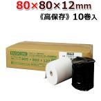 高保存80×80×12 10巻 80mm幅サーマルロール(感熱レジロール)王子製紙・日本製 1巻/220円税抜 ST808012HG-10N ビジコム