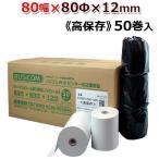 高保存80×80×12 50巻 80mm幅サーマルロール(感熱レジロール)王子製紙・日本製  1巻/188円税抜 ST808012HG-50N ビジコム