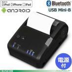 EPSON/TM-P20B563 モバイルレシートプリンタ TM-P20BIリニューアルモデル互換あり(Bluetooth/iOS/Android対応)電源付