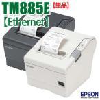 サーマルレシートプリンタEthernet(LAN)EPSON TM885ETM-T885/TMT885/TM-T88Vシリーズ