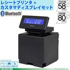 コンパクトレシートプリンタTM-m30+専用カスタマディスプレイDM-D30 セットモデルEPSON(色選択)