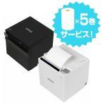 TM-m30 EPSON コンパクトレシートプリンタ マルチインターフェイス (電源付/フリーレイアウト)色選択/幅58・80mm選択可