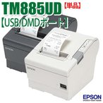 EPSON TM885UDサーマルレシートプリンタ 本体(USB/DMD) TM-T885/TMT885/TM-T88Vシリーズ