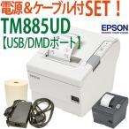 EPSON TM885UDサーマルレシートプリンタ 電源付(USB/DMD) TM-T885/TMT885/TM-T88Vシリーズ
