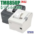 EPSON TM885UPサーマルレシートプリンタ 本体(パラレル/USB) TM-T885/TMT885/TM-T88Vシリーズ