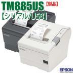 EPSON サーマルレシートプリンター TM-T885 本体 (シリアル/USB) TM885US001 TM885US021 TM885US111 TM885US512