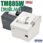 EPSON TM885Wサーマルレシートプリンタ 本体(無線LAN) TM-T885/TMT885/TM-T88Vシリーズ