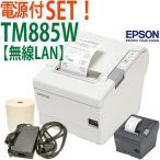 EPSON TM885Wサーマルレシートプリンタ 電源付(無線LAN) TM-T885/TMT885/TM-T88Vシリーズ