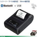 58mm幅感熱モバイルプリンタ(Bluetooth+USB/iOS/Android対応)電源付TMP602B853 Coiney、Airレジ等の対応機 EPSON