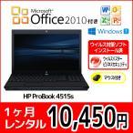 MS Office付き パソコンレンタル 個人向け 1ヶ月 オフィス付き 日本hp ProBook 4515sの画像