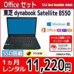 Yahoo!PCレンタルサービス Yahoo!店MS Office付き パソコンレンタル 個人向け 1ヶ月 オフィス付き 東芝 dynabook Satellite B550