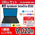 Yahoo!PCレンタルサービス Yahoo!店MS Office付き パソコンレンタル 個人向け 1週間 オフィス付き 東芝 dynabook Satellite B550