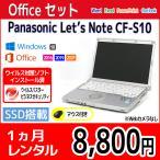 MS Office付き パソコンレンタル 個人向け 1ヶ月 オフィス付き Panasonic Let