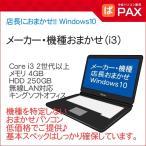 中古 ノートパソコン 15インチ Office付き R36AXw お買い得 Windows10 Core i3 メーカー・機種おまかせ