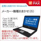 ショッピング中古 中古 ノートパソコン R55AX Windows10 店長おすすめ Core i5 機種問わずノートパソコン WLAN対応