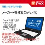 ショッピング中古 中古 ノートパソコン 15インチ オフィス付き Core i5 R55AXw Windows10 店長おすすめ 機種問わずノートパソコン