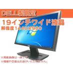 LCD19W-D02 DELL製限定 19インチワイド液晶 型番問わず / 解像度1440×900